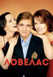 Постер к фильму Ловелас 2002