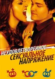 Постер к фильму Неудовлетворенное сексуальное напряжение 2010