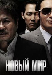 Постер к фильму Новый мир 2013
