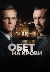 Постер к сериалу Обет на крови 2017