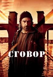 Постер к сериалу Сговор 2017