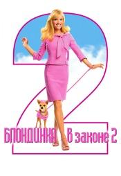Постер к фильму Блондинка в законе 2: Красное, белое и блондинка 2003