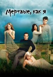 Постер к сериалу Мёртвые, как я 2003