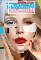 Постер к сериалу Формула красоты 2020