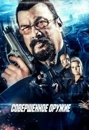 Постер к фильму Совершенное оружие 2016