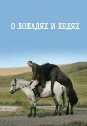 Постер к фильму О лошадях и людях 2013