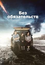 Постер к сериалу Без обязательств 2015