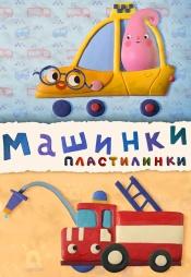 Постер к сериалу Пластилинки. Машинки 2019