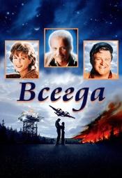 Постер к фильму Всегда 1989