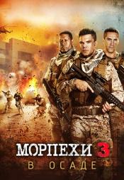 Постер к фильму Морпехи 3: В осаде 2015