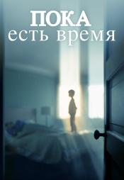 Постер к фильму Пока есть время 2017