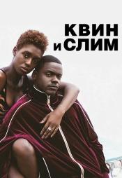 Постер к фильму Квин и Слим 2019