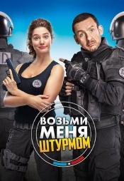 Постер к фильму Возьми меня штурмом 2016