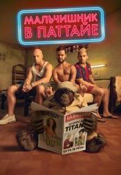 Постер к фильму Мальчишник в Паттайе 2016