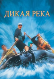 Постер к фильму Дикая река 1994