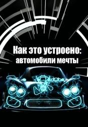 Постер к сериалу Как это устроено: Автомобили мечты 2013