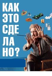 Постер к сериалу Как это сделано? 2006
