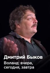 Постер к фильму Дмитрий Быков «Воланд: вчера, сегодня, завтра» 2020