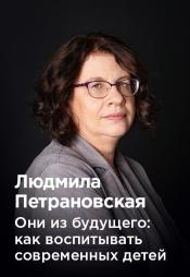Постер к фильму Людмила Петрановская «Они из будущего: как воспитывать современных детей» 2020