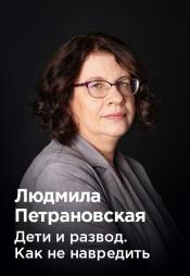 Постер к фильму Людмила Петрановская «Дети и развод. Как не навредить» 2020