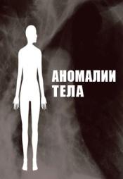 Постер к сериалу Аномалии тела 2014