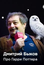 Постер к фильму Дмитрий Быков «Про Гарри Поттера» 2020