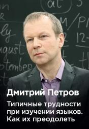Постер к фильму Дмитрий Петров «Типичные трудности при изучении языков. Как их преодолеть» 2020