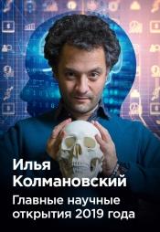 Постер к фильму Илья Колмановский «Главные научные открытия 2019 года» 2020