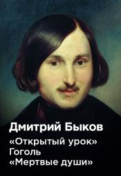 Постер к фильму Дмитрий Быков «Открытый урок» Гоголь «Мертвые души» 2020