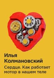 Постер к фильму Илья Колмановский «Cердце. Как работает мотор в нашем теле» 2020