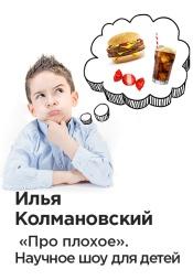 Постер к фильму Илья Колмановский «Про плохое». Научное шоу для детей 2020
