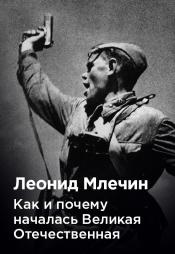 Постер к фильму Леонид Млечин «Как и почему началась Великая Отечественная» 2020