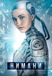 Постер к фильму Нимани 2018