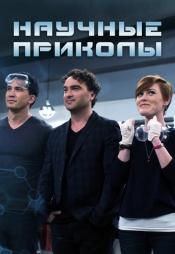 Постер к сериалу Научные приколы 2018