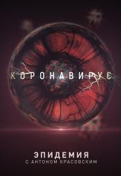 Постер к сериалу Эпидемия с Антоном Красовским: Всё о коронавирусе 2020