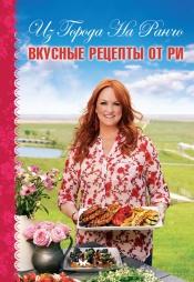 Постер к сериалу Из города на ранчо. Вкусные рецепты от Ри 2011