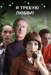 Постер к сериалу Я требую любви 2017