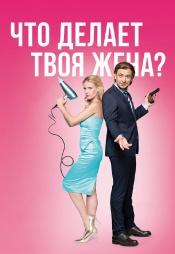 Постер к сериалу Что делает твоя жена? 2017