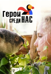 Постер к сериалу Герои среди нас 2019