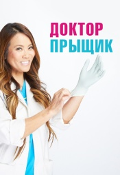 Постер к сериалу Доктор «Прыщик» 2018