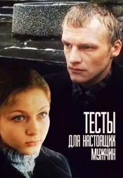 Постер к фильму Тесты для настоящих мужчин 1998