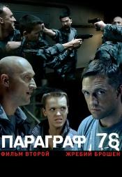 Постер к фильму Параграф 78: Фильм второй 2007