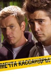 Постер к фильму Мечта Кассандры 2007