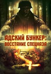 Постер к фильму Адский бункер: Восстание спецназа 2013