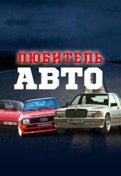 Постер к сериалу Любитель Авто 2020