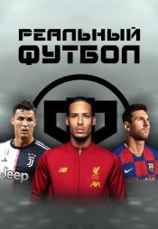 Постер к сериалу Реальный футбол 2020