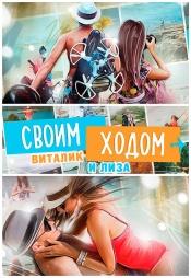 Постер к сериалу Своим Ходом - Виталик и Лиза 2020