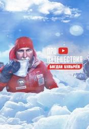 Постер к сериалу ПРО ПУТЕШЕСТВИЯ Богдан Булычёв 2020