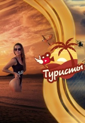 Постер к сериалу Туристы 2020