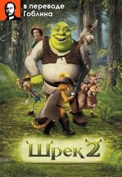 Постер к фильму Шрек 2 (в переводе Гоблина) 2004